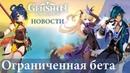 Genshin Impact - Новости - Ограниченная бета