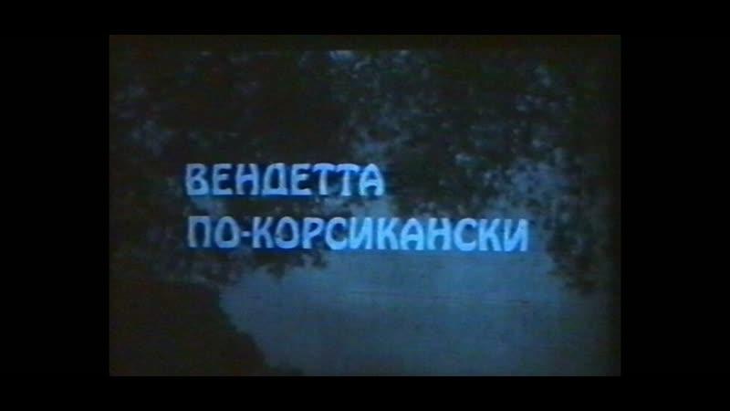 Вендетта по корсикански Франция 1975 комедия дубляж советская прокатная копия
