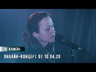 Помни Имя Свое  Не камень (отрывок новой песни, онлайн-концерт )