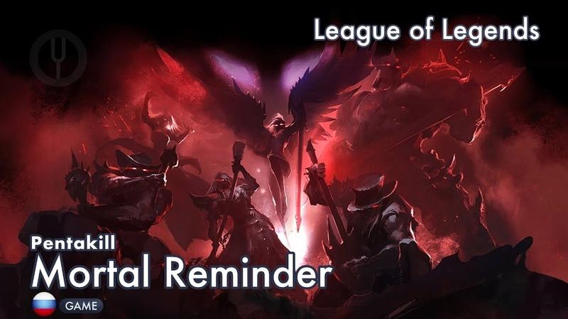 [League of Legends на русском] Pentakill Mortal Reminder [Onsa Media]