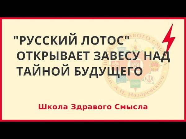 Русский лотос открывает завесу над тайной будущего