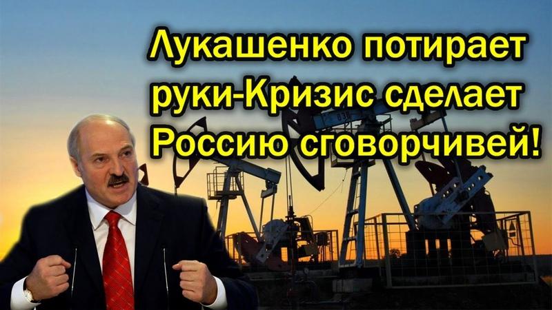 Лукашенко потирает руки - кризис сделает Россию сговорчивей!