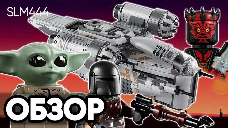 МАЛЫШ ЙОДА В LEGO Star Wars Новый Набор 2020 по Мандалорцу Превью 75292