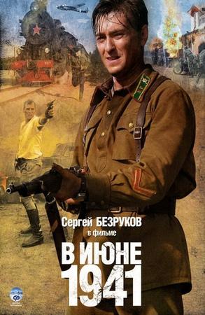 В июне 1941 2008 Всё о сериале на ivi