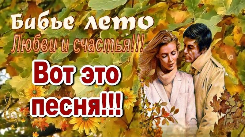 БАБЬЕ ЛЕТО Анатолий Кулагин Прекрасная песня