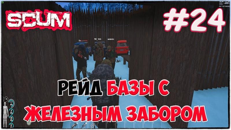 РЕЙД Базы с Железным забором в SCUM 24