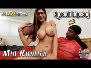 Mia Khalifa секс с негром одногрупником с большим членом, порно с переводом русские субтитры, big tits, arab, 18+, cock