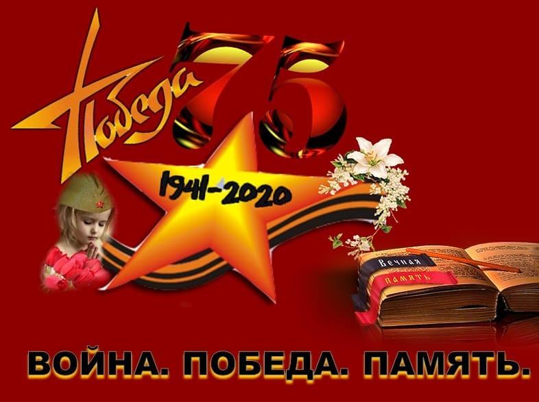 В первые майские дни областные учреждения культуры представляют онлайн-трансляции концертов и творческих вечеров, посвящённых 75-летию Победы