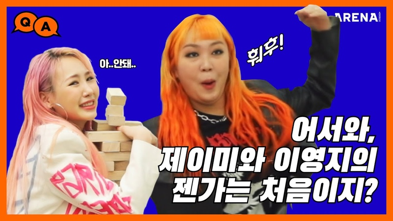 Come on Jamie and Youngji's first time jenga