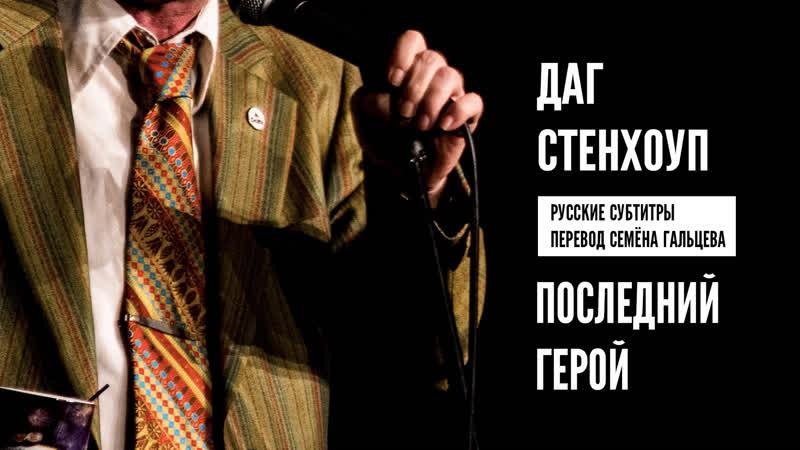 Даг Стенхоуп Последний герой 2020 Русские субтитры перевод Семёна Гальцева