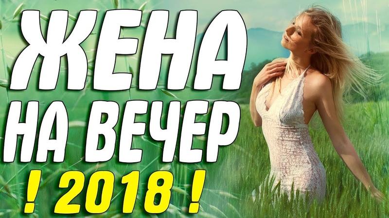 Фильм 2018 вышел сегодня! [ ЖЕНА НА ВЕЧЕР ] Русские мелодрамы 2018 новинки HD 1080P