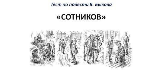 Тест по повести В. Быкова 'Сотников'