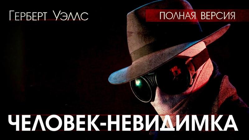 Герберт УЭЛЛС Человек невидимка ПОЛНАЯ ВЕРСИЯ АУДИОКНИГА читает Виктор Рудниченко