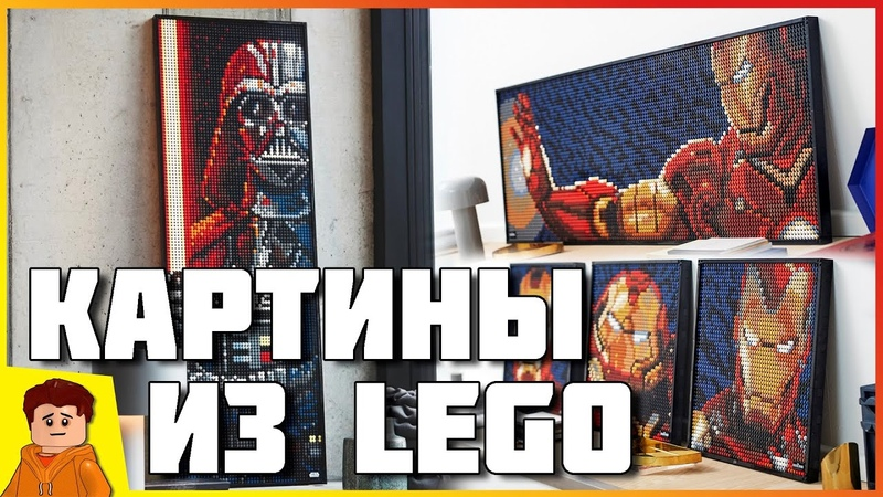 НОВОСТИ ИЗ МИРА LEGO Картины из лего