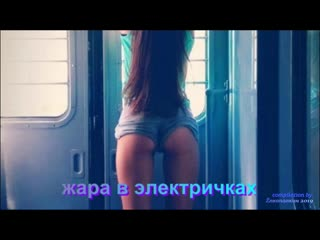 «Железнодорожная жара» (Compilation, Russians / 9 поезда электрички)[2020, Public, Blowjob, Anal, HD 720p]