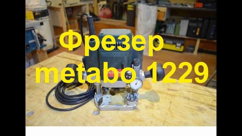 фрезер metabo 1229