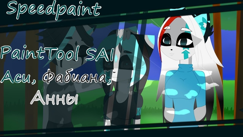 Speedpaint Paint Tool SAI Аси Фабиана Анны чит описание