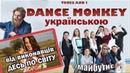 DANCE MONKEY українська версія Десь собі