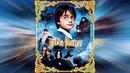 Гарри Поттер и философский камень / Книга 1 / Автор Дж.К. Роулинг / аудиокнига
