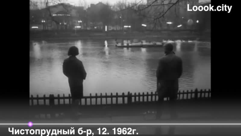 Чистопрудный бульвар 12 1962г Застава Ильича