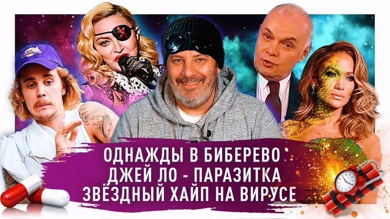 Шоу бизнес на карантине и самоизоляции Киселёв про коронавирус Дженнифер Лопес и Паразиты Минаев