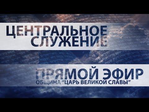 Прямой эфир (14.09.2018). Проповедуют Рошель Матаев и Игорь Башлов