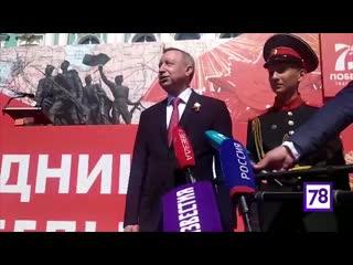 Александр Беглов о параде Победы
