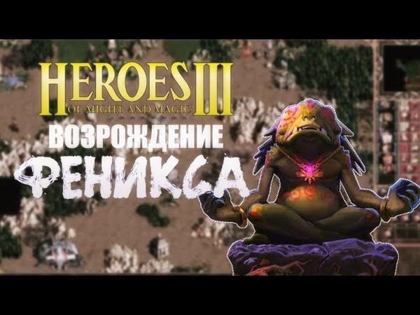 Герои 3 Возрождение Феникса Прохождение 1