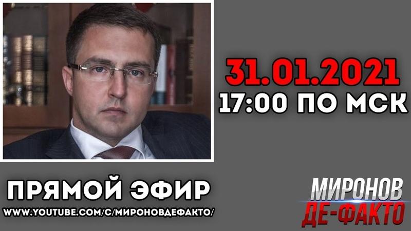 Акция протеста 31 го января Гости Павел Пятницкий и Дмитрий Демушкин