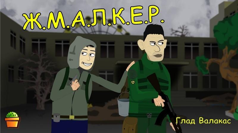 J.M.A.L.K.E.R.