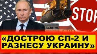 НЕВЕРОЯТНО - Закончим с потоком и заберем пол Украины - Новости и политика