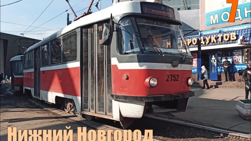 Трамвай №7 Нижний Новгород 18 03 2020 Весь маршрут СМЕ Tatra T3SU Tram №7 Nizhny Novgorod