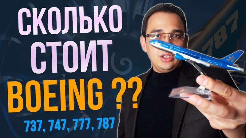 Сколько стоит БОИНГ Свежие цены 737 747 777 787 Дримлайнер