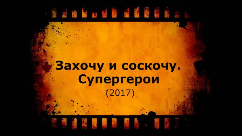Кино АLive2651.[S\|/m|e|t\|/t|o.Q|u|a|n\|/d|o.V|o|g\|/l|i|o3=17 MaximuM