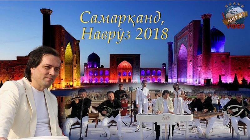 Sultonali Rahmatov Navro'z Samarqand konsert 2018