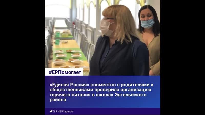 Единая Россия совместно с родителями и общественниками проверила организацию горячего питания в школах Энгельсского района
