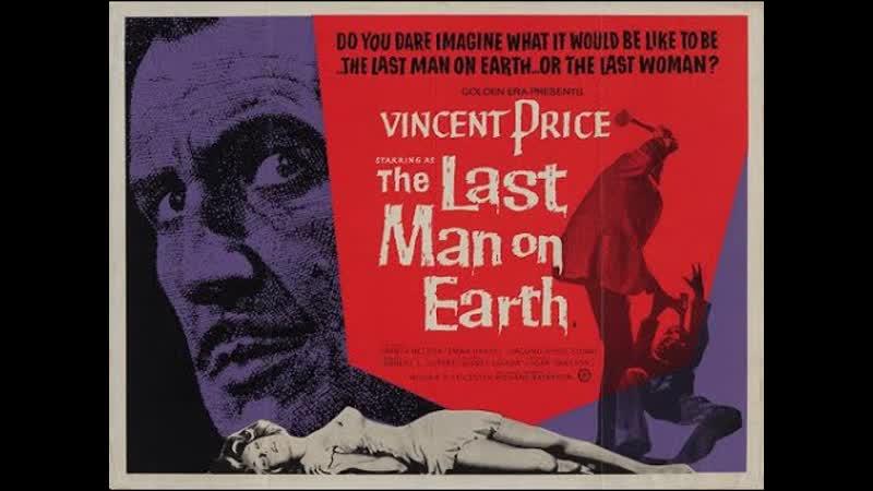Последний человек на Земле The Last Man on Earth 1964