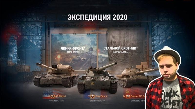 3Линия Фронта WOT 2020! WOT 2Day Аперль