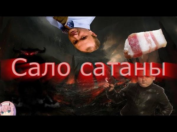 СТРАННЫЙ ПЕРЕВОД 2 maximum the hormone shimi Сало сатаны