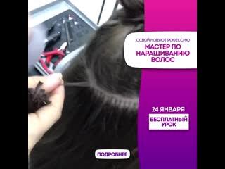 """Бесплатный урок """"Мастер по наращиванию волос"""""""