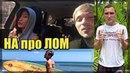 Открыт набор Проект НАпроЛОМ Заключительная серия 1 сезон Никита на связи