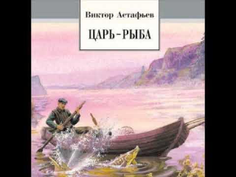 Виктор Астафьев Царь Рыба