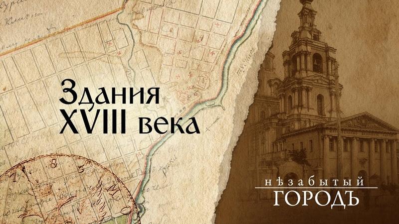 Незабытый город Здания XVIII века 31 03 2020