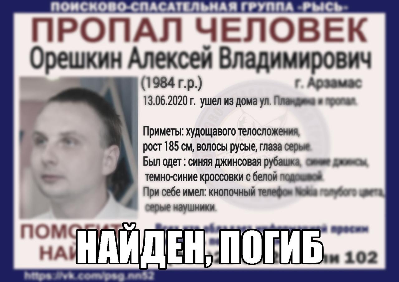 Орешкин Алексей Владимирович, 1984 г. р., г. Арзамас