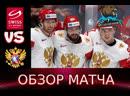 Матч №6, видеообзор. Швейцария — Россия — 0:3