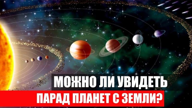 Можно ли увидеть Парад планет 2020 с Земли Пульс Вселенной