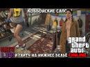 GTA Online - 15 Баг/Глитч - Ковбойские сапоги и глитч на нижнее бельё XBOX/PS/PC - Патч 1.34!