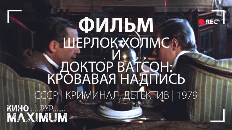 Кино Шерлок Холмс и доктор Ватсон Кровавая надпись 1979 MaximuM