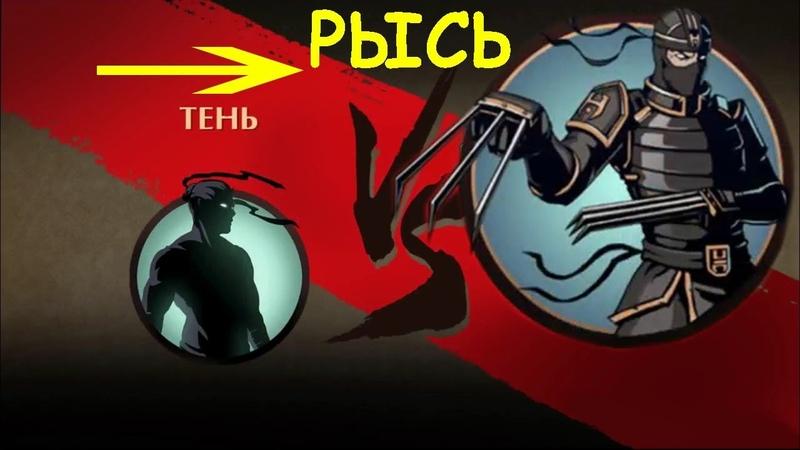 Победил демона рысь Shadow fight 2 (шедоу файт 2) прохождение