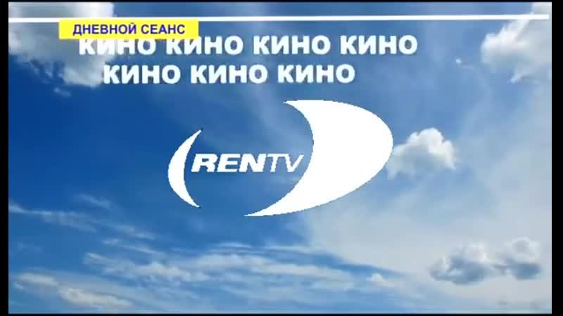 "Реконструкция заставки ""Дневной сеанс"" РЕН ТВ 1997-1999"